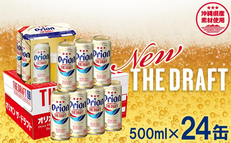 【オリオンビール】オリオン ザ・ドラフト<500ml×24缶>