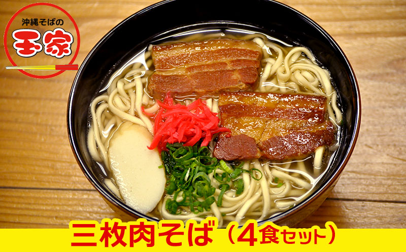 玉家の三枚肉そば(4食セット)
