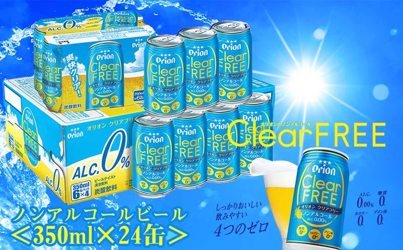 【オリオンビール】オリオンクリアフリー<350ml×24缶>ノンアルコールビール