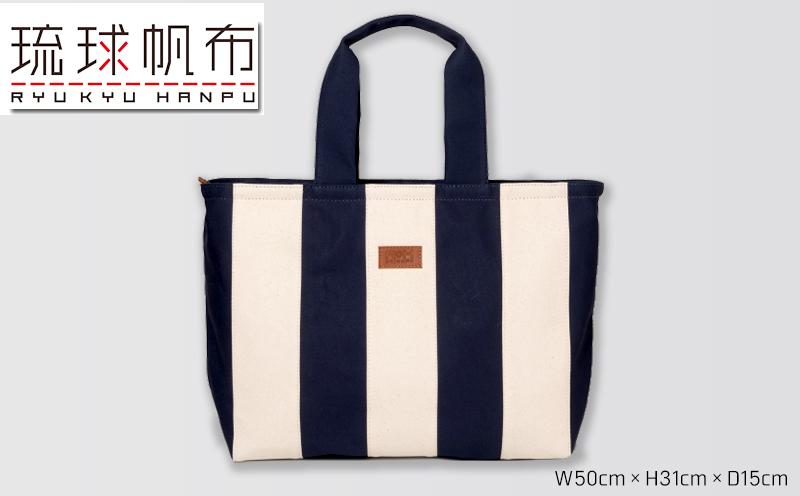 「琉球帆布」デイリートート / ネイビー&キナリ