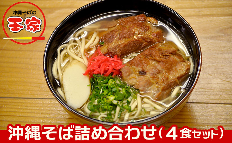 玉家の沖縄そば詰め合わせ(4食セット)