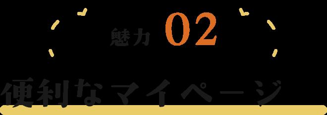 魅力02 便利なマイページ