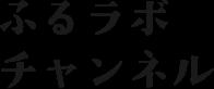 ふるラボチャンネル